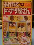 donutsnakahako.JPG